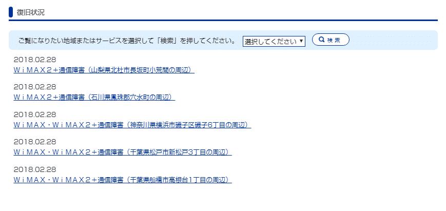 UQwimax障害復旧確認ページ