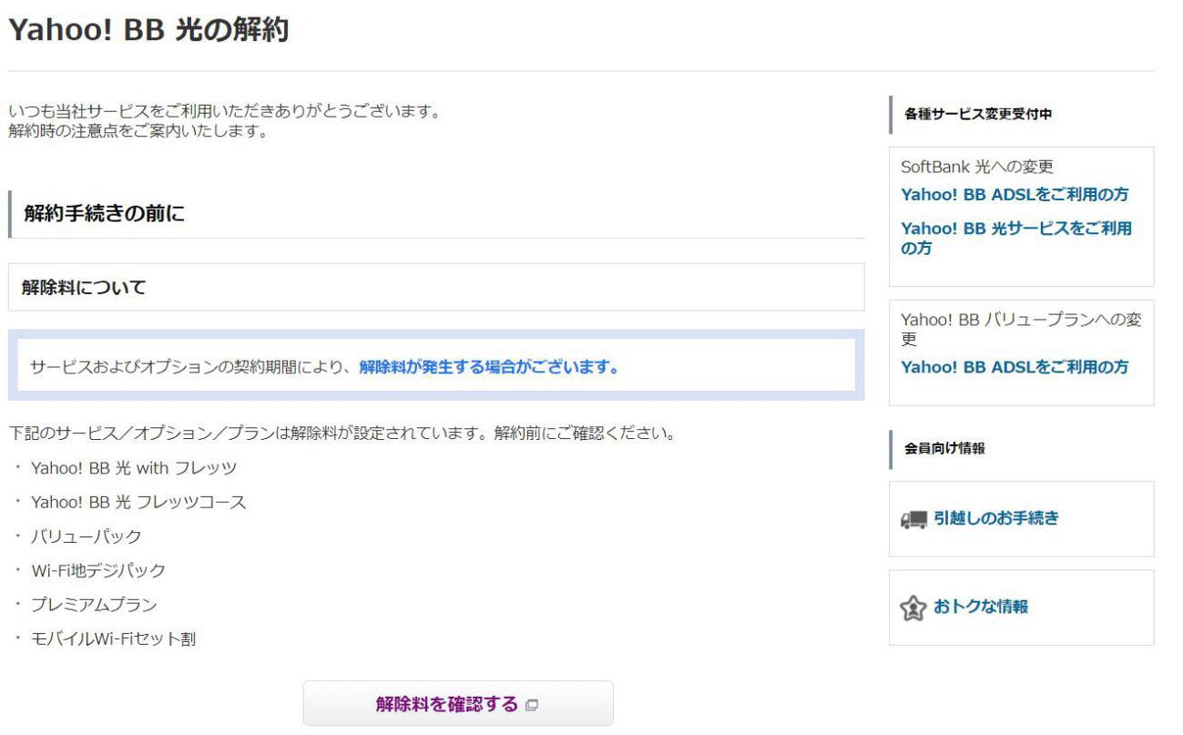 Yahoo! BB 光の解約_解約手続きの前にの画面
