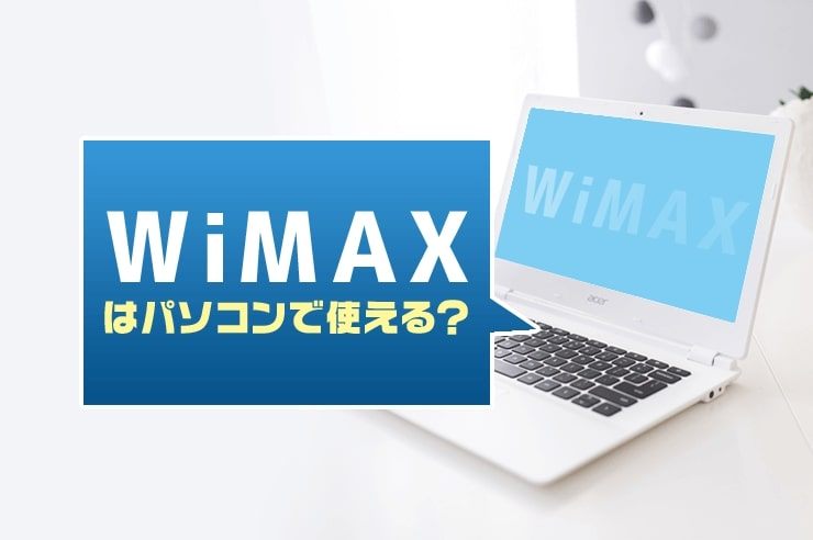 wimax パソコン