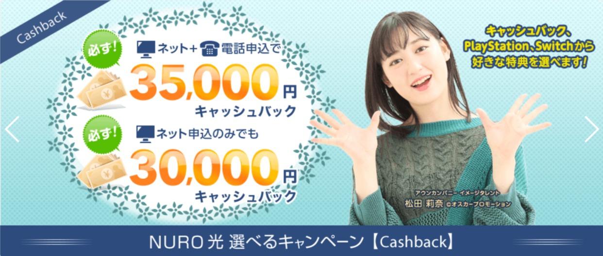 アウンカンパニー - NURO 光 キャッシュバックキャンペーン