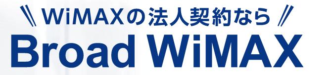 法人Broad WiMAX