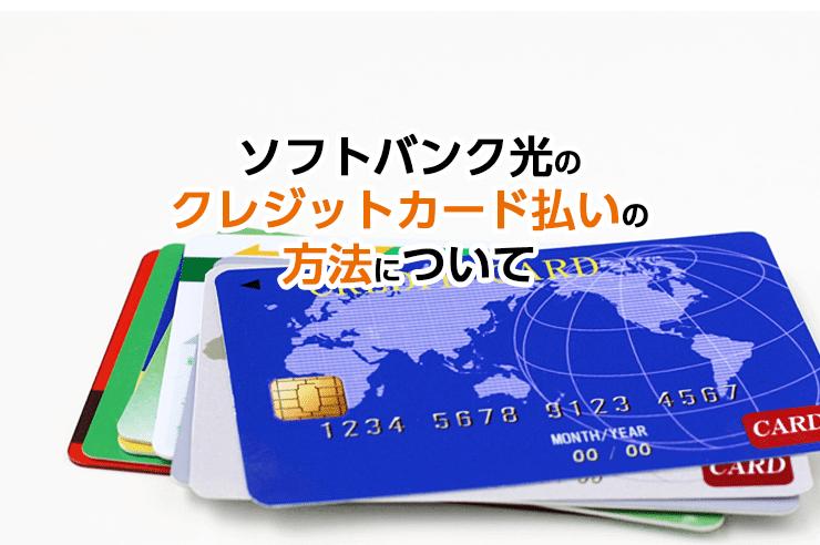 ソフトバンク カード 更新