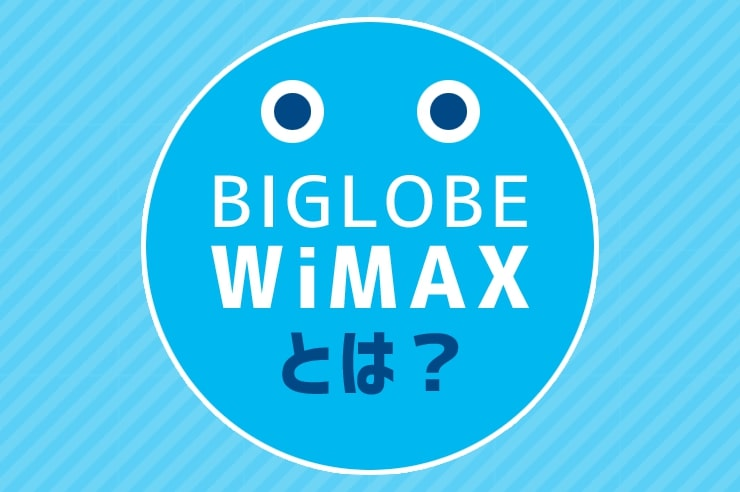 wimax ビッグローブ