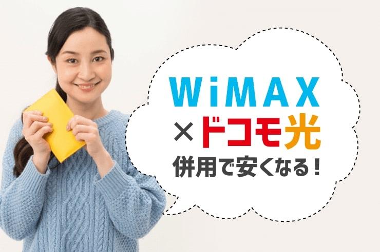 wimax ドコモ