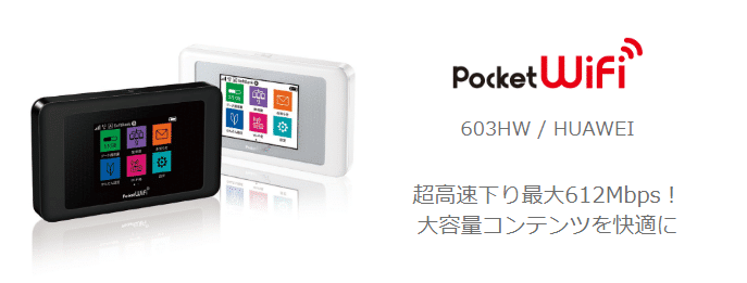 Pocket_WiFi 603HW