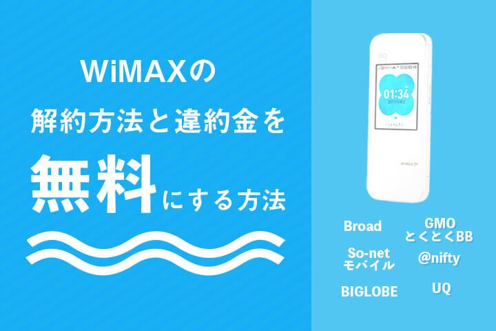 プロバイダ別WiMAXの解約方法と違約金を無料にする方法