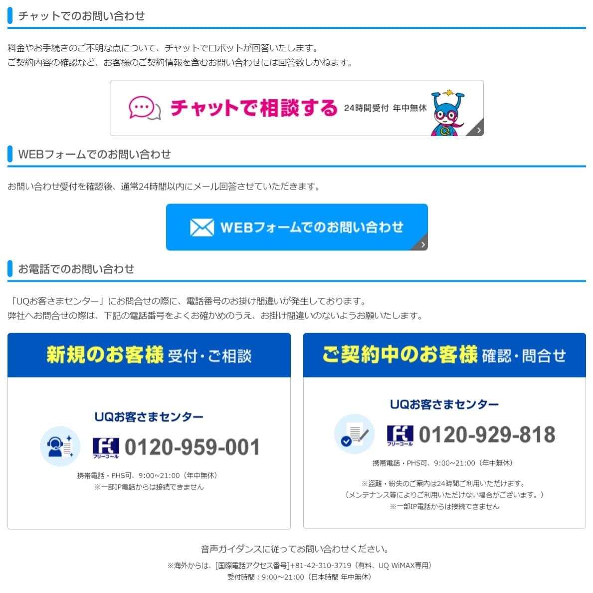 UQお問い合わせ画面