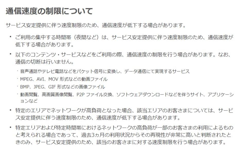 SoftBank Airの速度制限についての注意書き