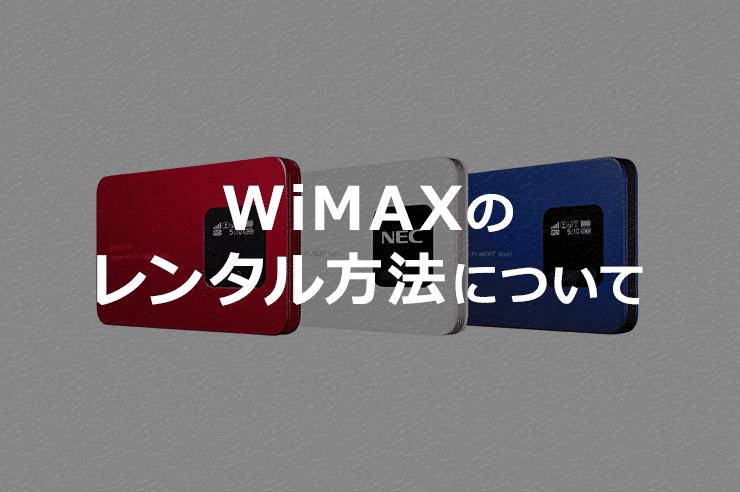 wimaxレンタル