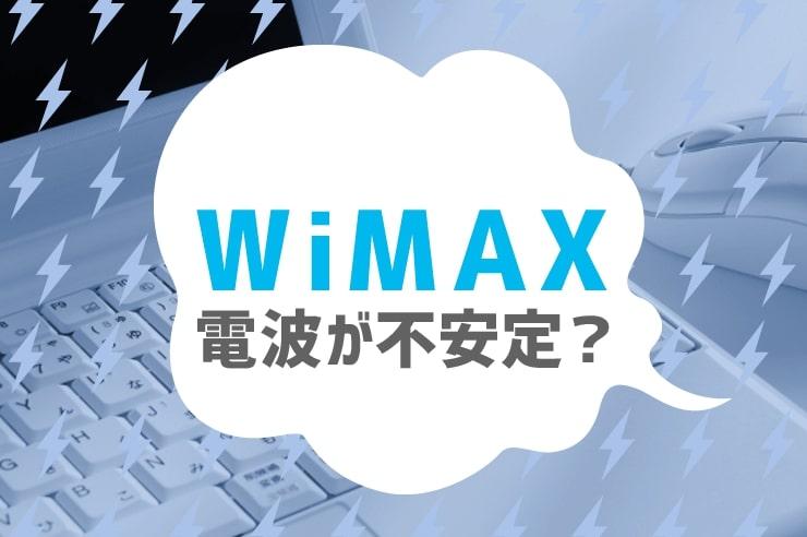wimax 電波