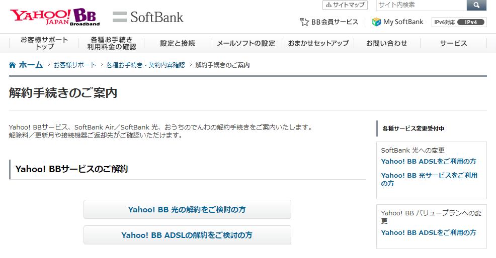 SoftBank公式サイト_解約手続きのご案内画面1