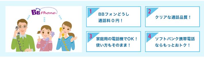 BBフォンの4つのメリット