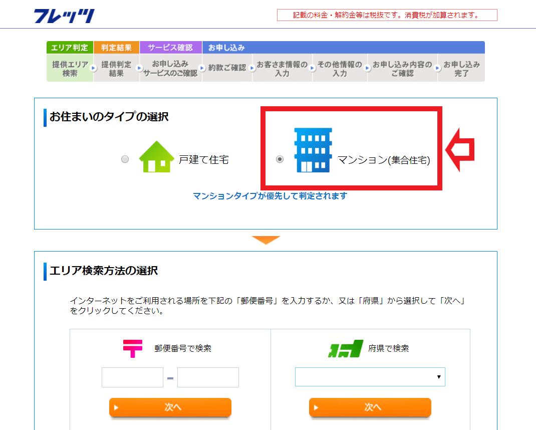 フレッツ光引越し申請マンション・アパート