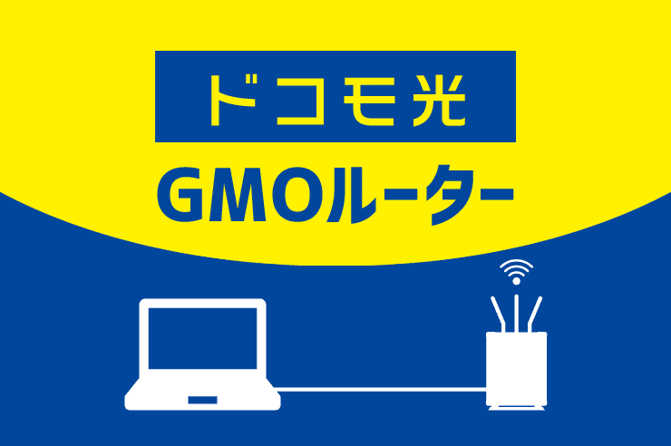 ドコモ光 gmo ルーター