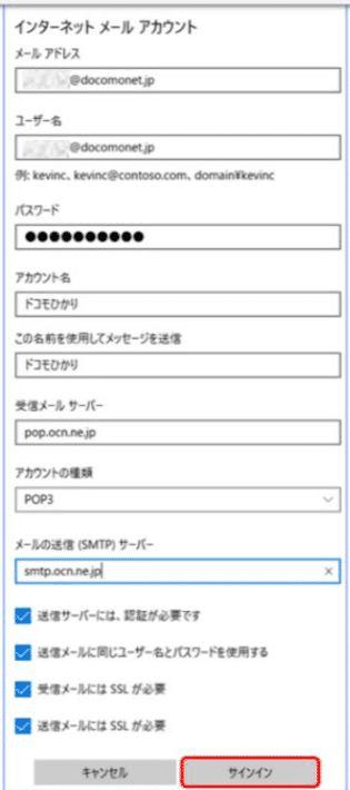 インターネットメール アカウント画面
