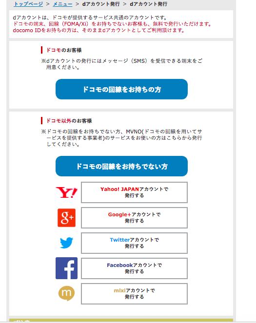 dアカウント発行 回線の有無選択画面