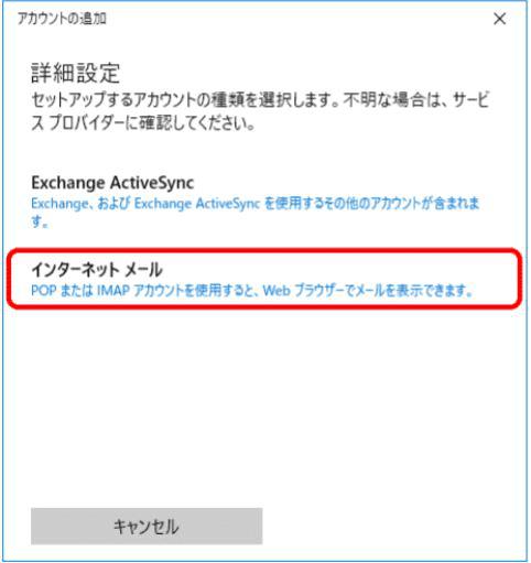 メール設定 詳細設定画面