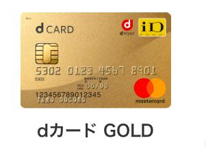 d カードゴールド