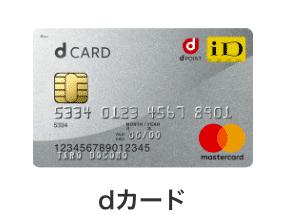 dカード一覧