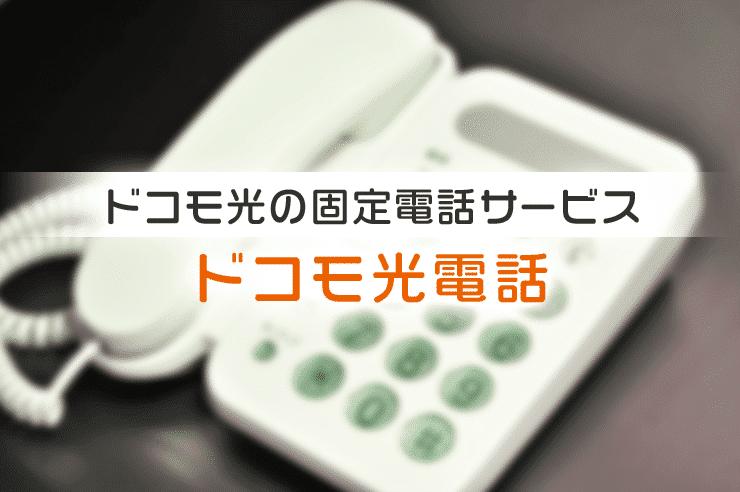 ドコモ光 電話