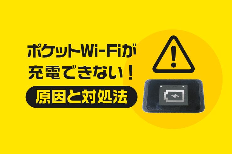ポケットwi-fi 充電できない