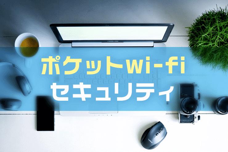 ポケットwi-fi セキュリティ