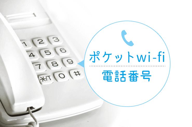 ポケットwi-fi 電話番号