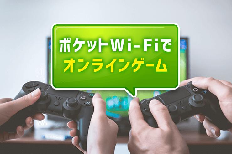 ポケットwi-fi オンラインゲーム