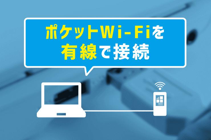 ポケットwi-fi 有線