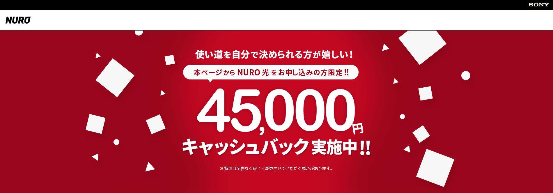 NURO光トップページ