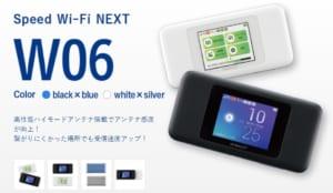 WiMAX端末W06