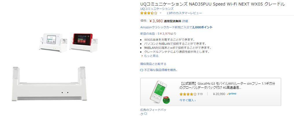 Amazonでのクレードル商品ページ