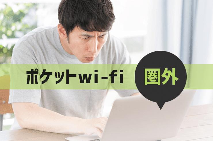 ポケットwi-fi 圏外