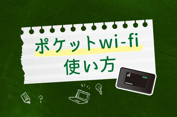 ポケットwi-fi 使い方
