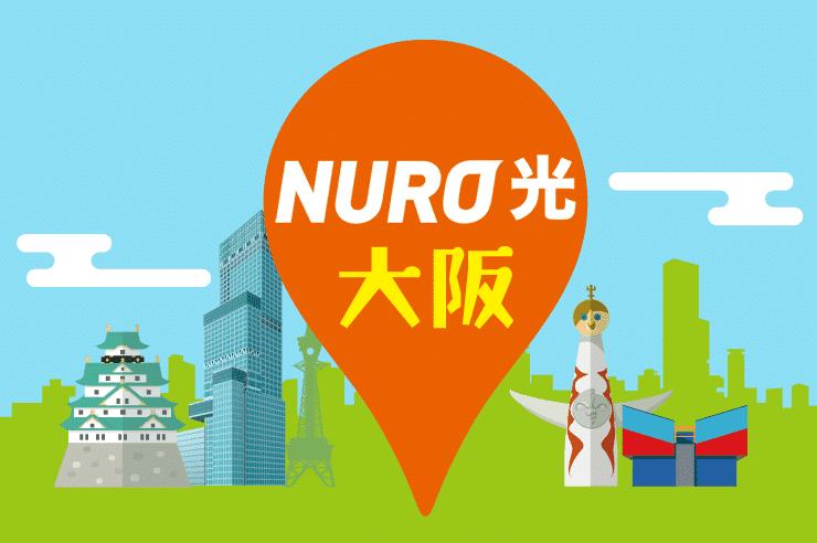 nuro光 大阪