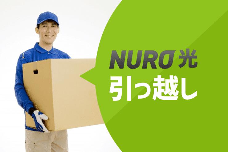 nuro光 引っ越し
