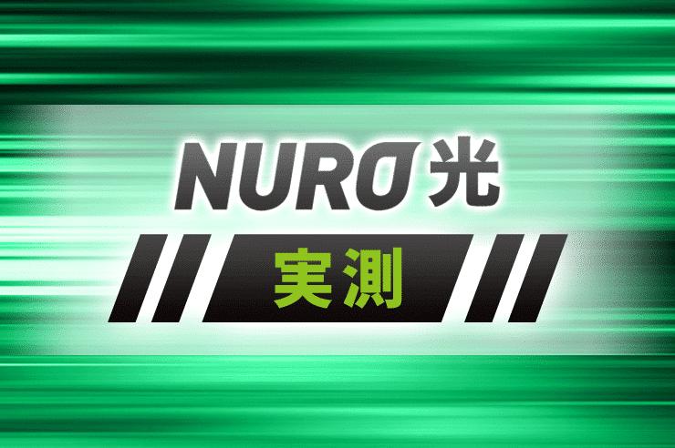 nuro光 実測
