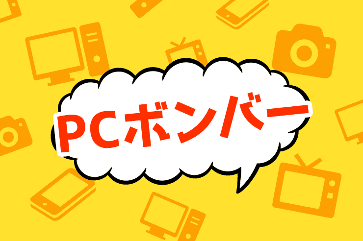 PCボンバー