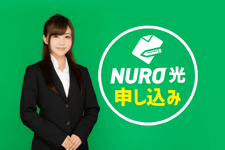 nuro光 申し込み