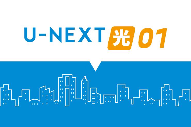 U-NEXT光01