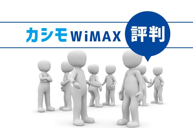 カシモWiMAX 評判