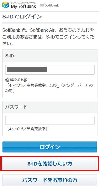 My Sofbankのログインページ