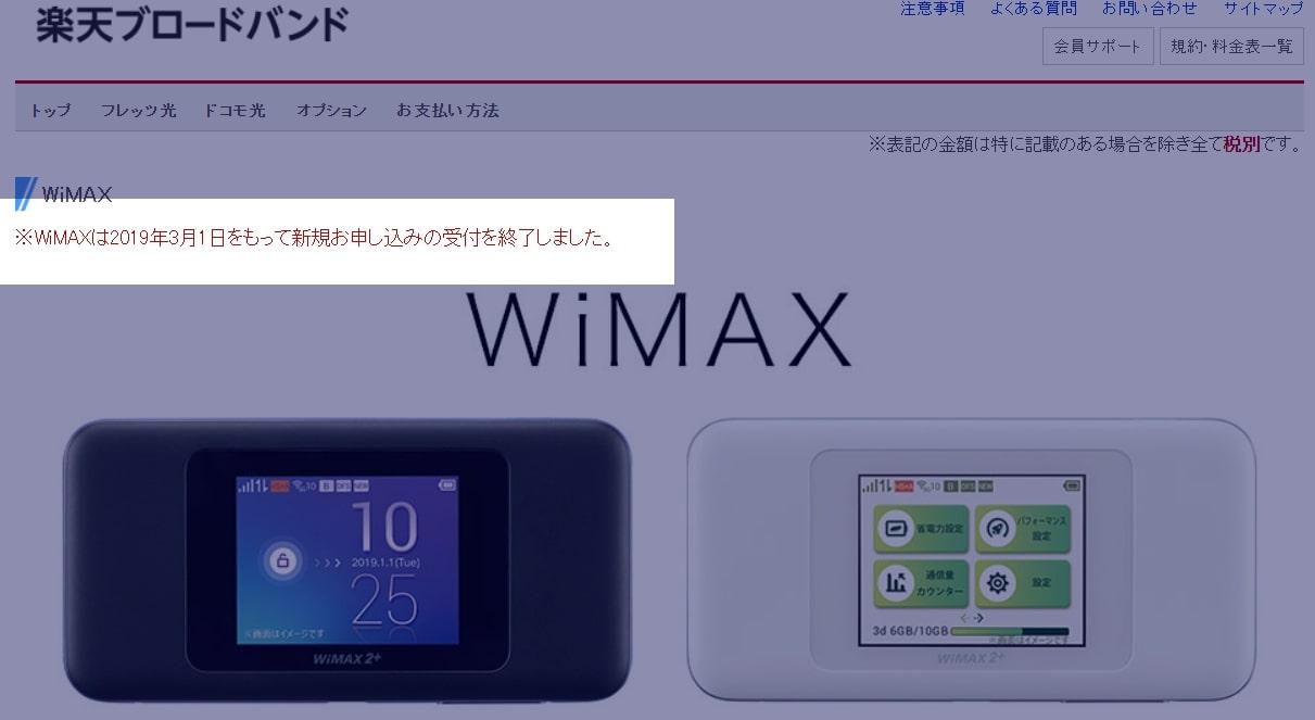 楽天ブロードバンドWiMAX終了のお知らせ