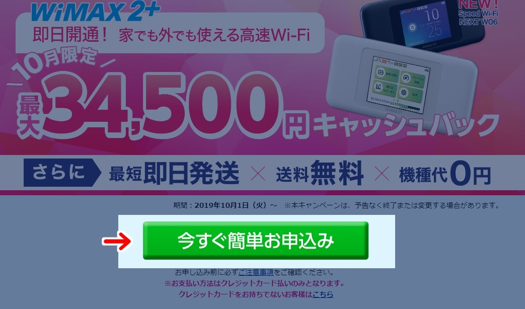 GMOWiMAX申し込み
