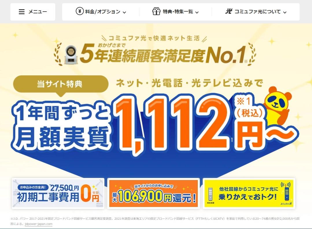 1年間ずっと月額実質1112円