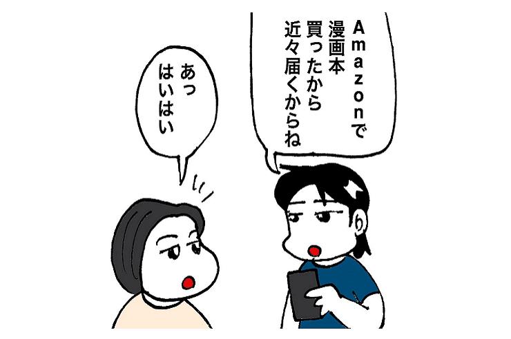 あか男_アイキャッチ
