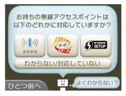3DS_接続方法④