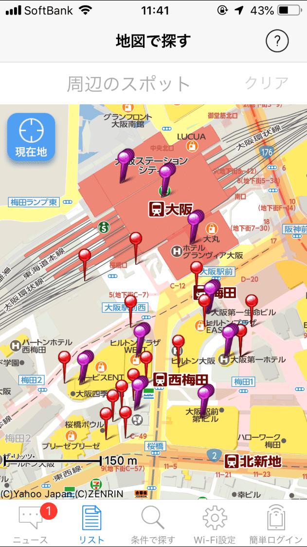 Wi-Fiスポットのアプリ画面