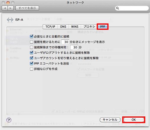 Mac ネットワーク PPPタブ画面