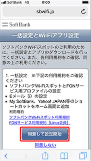 ソフトバンクWi-Fiスポットの一括設定